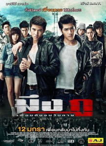 Download My True Friend (2012) DVDRip 450MB Ganool