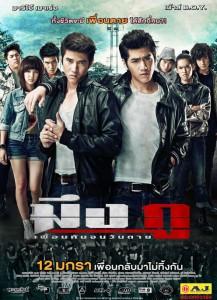 Download My True Friend (2012) DVDRip 450MB Ganool